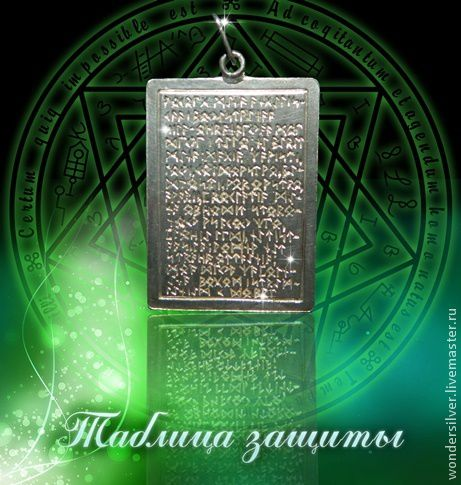 Table of rune of protection, Amulet, Moscow,  Фото №1