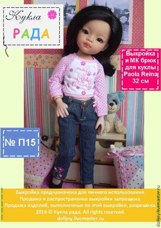 Куклы и игрушки ручной работы. Ярмарка Мастеров - ручная работа. Купить Выкройка и МК брюк для куклы  Paola Reina 32 см. Handmade.
