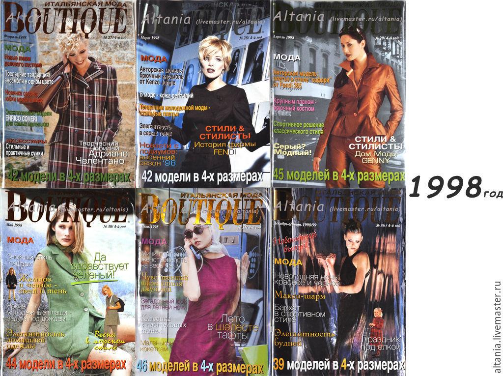 Журнал Boutique Журналы