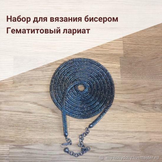 Набор для вязания бисером «Гематитовый лариат», Лариаты, Санкт-Петербург,  Фото №1