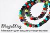 MagigMag - Ярмарка Мастеров - ручная работа, handmade