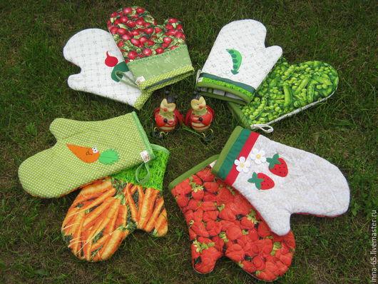 Кухня ручной работы. Ярмарка Мастеров - ручная работа. Купить Прихватки-рукавицы для кухни Фруктово-овощные. Handmade. Разноцветный, овощи