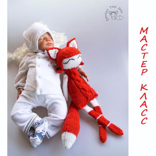"""Обучающие материалы ручной работы. Ярмарка Мастеров - ручная работа. Купить Мастер-класс """" Лисичка. Куколка Сплюшка"""". Handmade."""