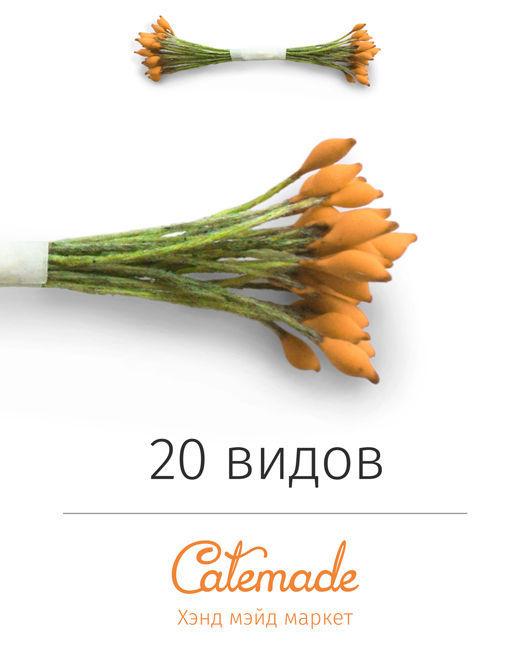Тычинки, тычинки для цветов, серединки для цветов, для создания цветов, тычинки маленькие, материалы для флористики, цветы из фоамирана, цветоделие, материалы для творчества, все для флористики, серединки, серединка, магазин для творчества, фоамиран, керамическая флористика, тычинки матовые