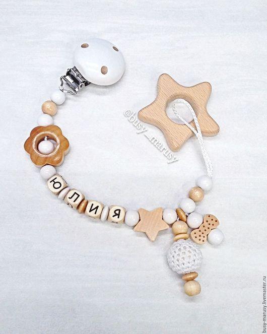 Развивающие игрушки ручной работы. Ярмарка Мастеров - ручная работа. Купить Держатель. Handmade. Именные аксессуары, для детей, для мамы, для малышей