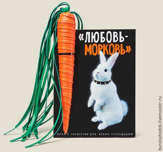 Подарки для влюбленных ручной работы. Ярмарка Мастеров - ручная работа. Купить плётка Любовь морковь. Handmade. Рыжий, морковь