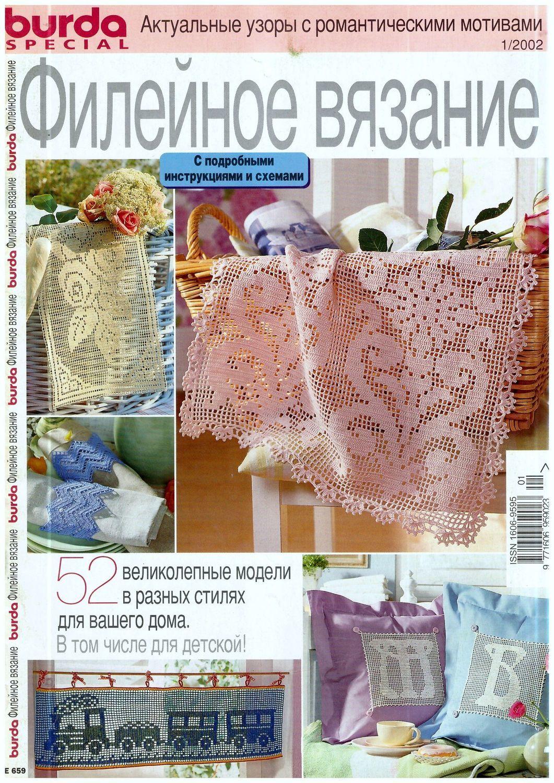 """Журнал Burda SPECIAL """"Филейное Вязание"""", № 1/2002 г, Схемы для вязания, Москва,  Фото №1"""