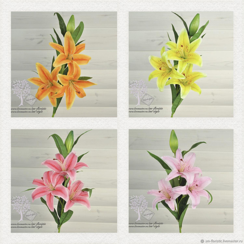 Лилия латекс (3 цветочка, 4 расцветки), Цветы, Москва, Фото №1