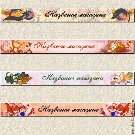 Баннеры для Магазинов мастеров ручной работы. Ярмарка Мастеров - ручная работа. Купить Кошки, цветы, клубочки. Handmade. Комбинированный, Кошки