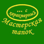 Тапки с характеромЪ - Ярмарка Мастеров - ручная работа, handmade