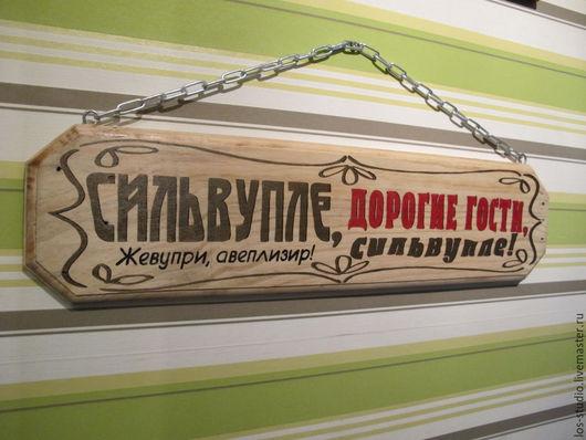 Интерьерные слова ручной работы. Ярмарка Мастеров - ручная работа. Купить Табличка из дерева с надписью. Handmade. Табличка на дверь, ретро