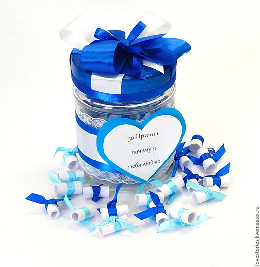 Подарки для влюбленных ручной работы. Ярмарка Мастеров - ручная работа. Купить 50 причин почему я люблю тебя. Handmade. Синий