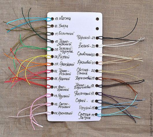 Шнуры вощенные, разноцветные))) используют для изготовления украшений и декоративных вещей, подвесок. лагуна №13 НЕТ кремовый №21 НЕТ сливочный №22 НЕТ