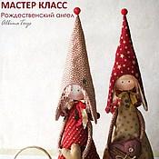 Материалы для творчества handmade. Livemaster - original item Sent to your email address. Master class on doll. Christmas angel. Handmade.