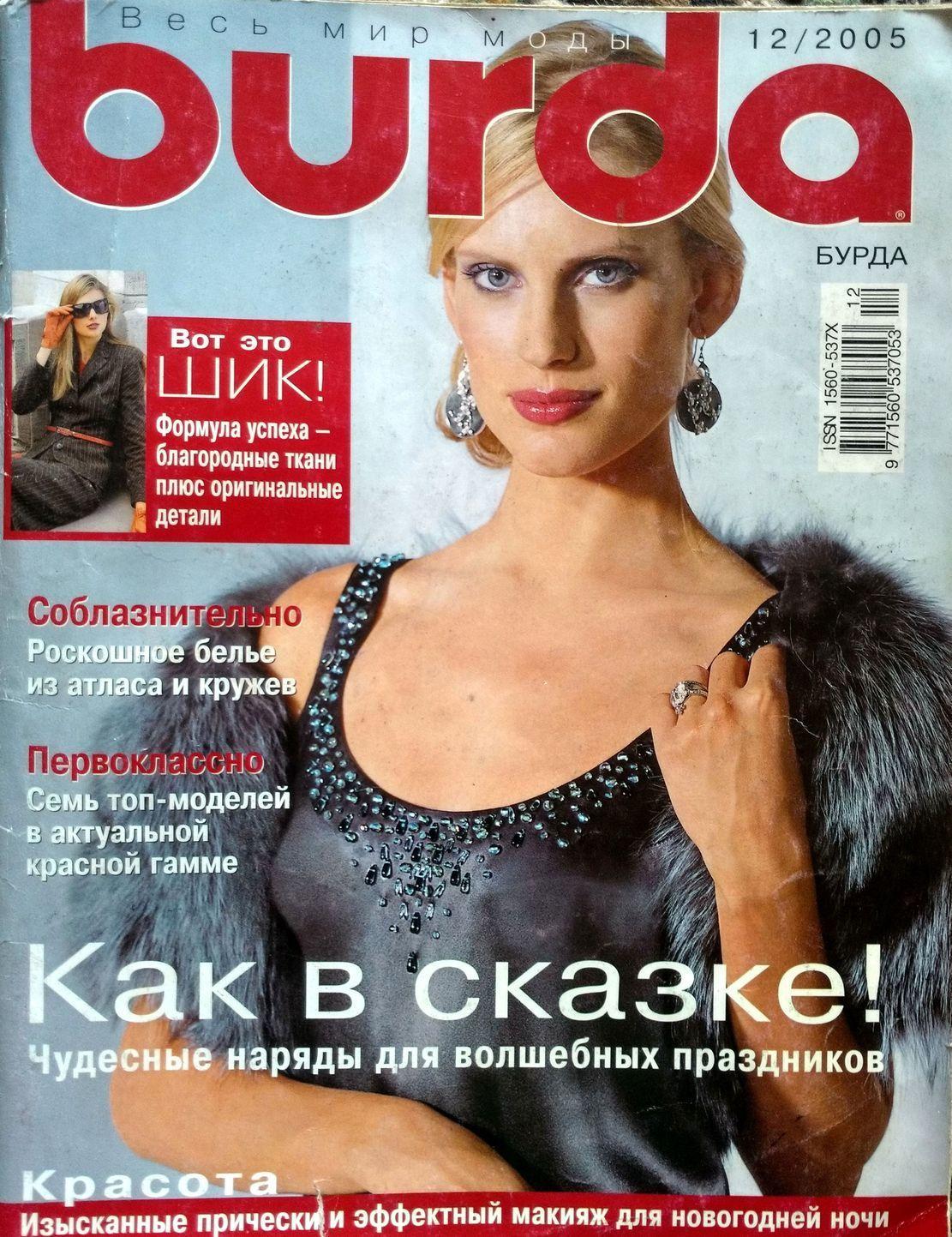 Журнал Burda Moden № 12/2005, Выкройки для шитья, Москва,  Фото №1