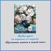 Материалы для творчества handmade. Livemaster - original item felt: Video tutorial on painting wool Cream peonies. Handmade.