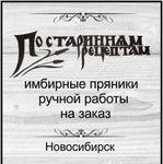 По старинным рецептам - Ярмарка Мастеров - ручная работа, handmade