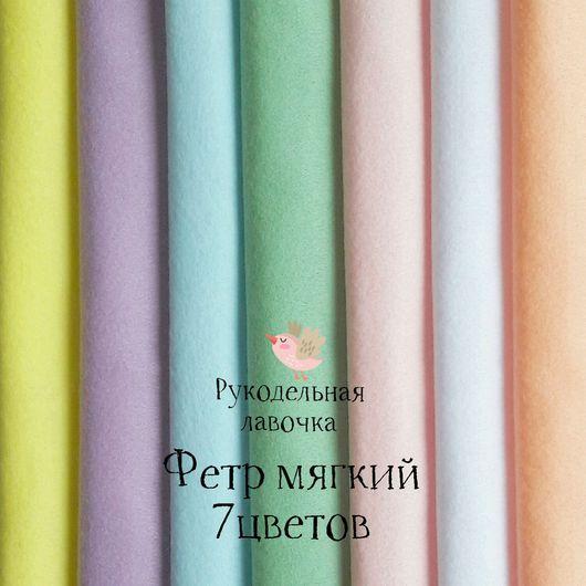 Шитье ручной работы. Ярмарка Мастеров - ручная работа. Купить Фетр Корея,мягкий,7 цветов, пастель,100% полиэстер. Handmade.