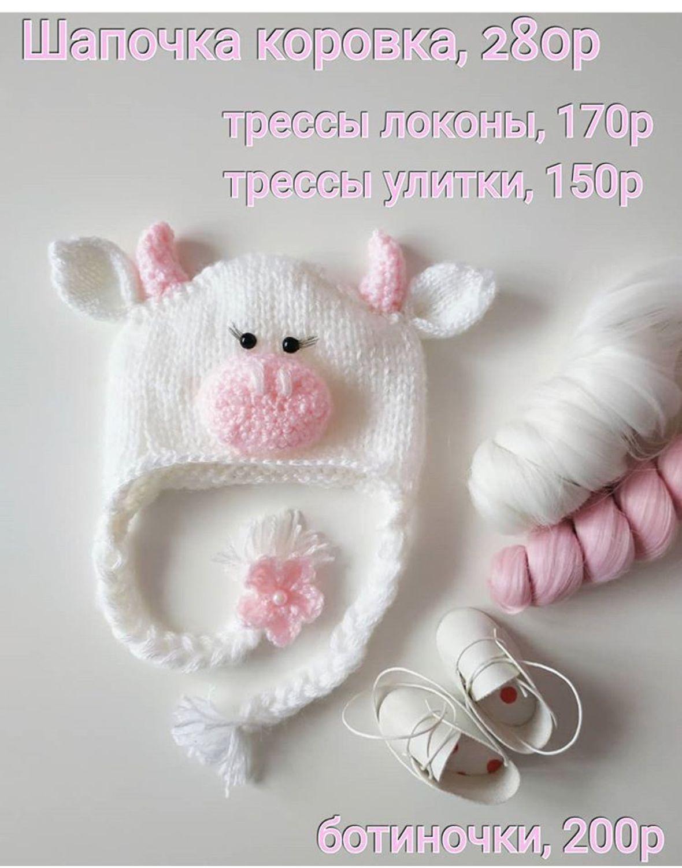Шапочка-коровка, Аксессуары для кукол и игрушек, Владимир,  Фото №1