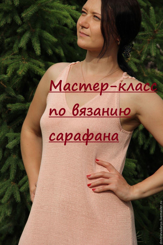 """МК сарафан """"Зефирка"""" – купить в интернет-магазине на Ярмарке Мастеров с доставкой"""