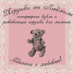 Ludmila Khvostova (Ludmila-toys) - Ярмарка Мастеров - ручная работа, handmade