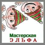 Natasha-shusha (Мастерская Эльфа) - Ярмарка Мастеров - ручная работа, handmade
