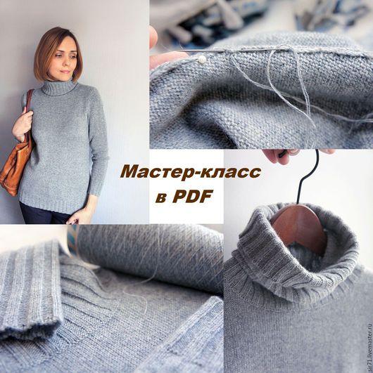 Вязание ручной работы. Ярмарка Мастеров - ручная работа. Купить Мастер-класс по вязанию кашемирового свитера. Handmade. Серый