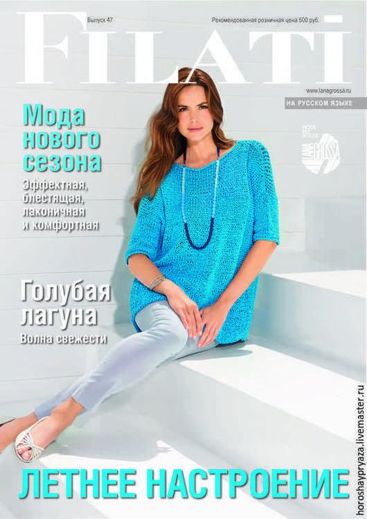 Журнал Filati, выпуск 47.