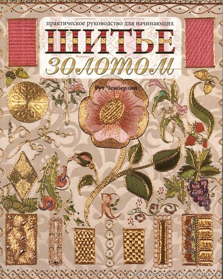 Sewing gold, Books, Ekaterinburg,  Фото №1
