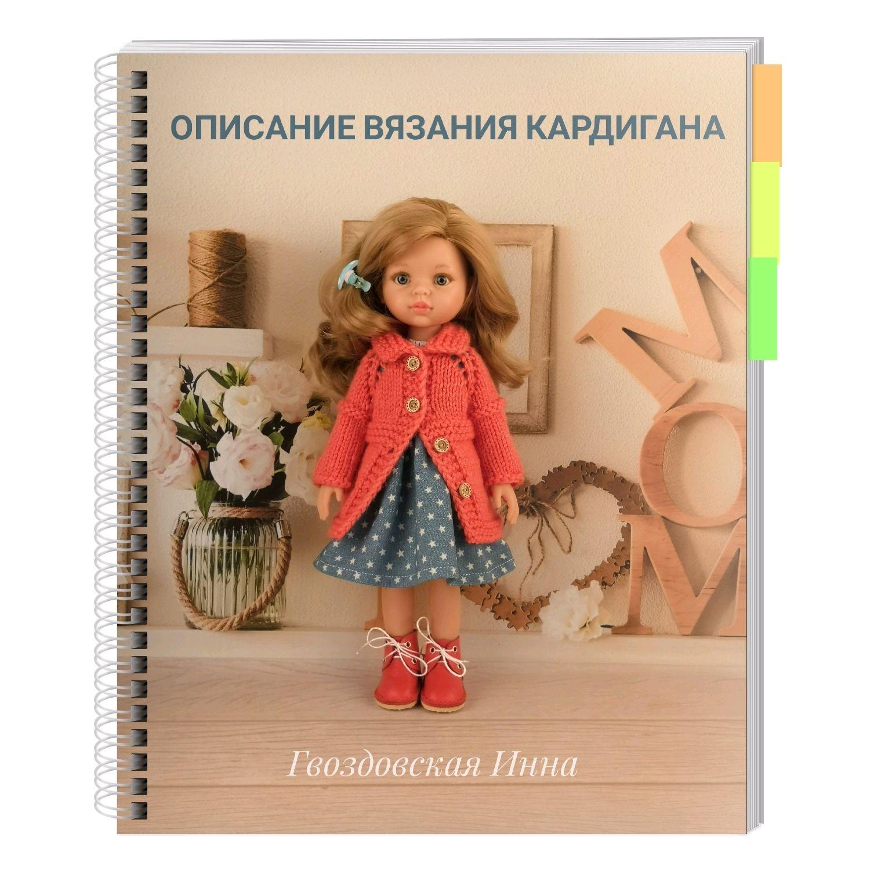 Мастер-класс Кардиган спицами для Паола Рейна, Одежда для кукол, Свободный,  Фото №1