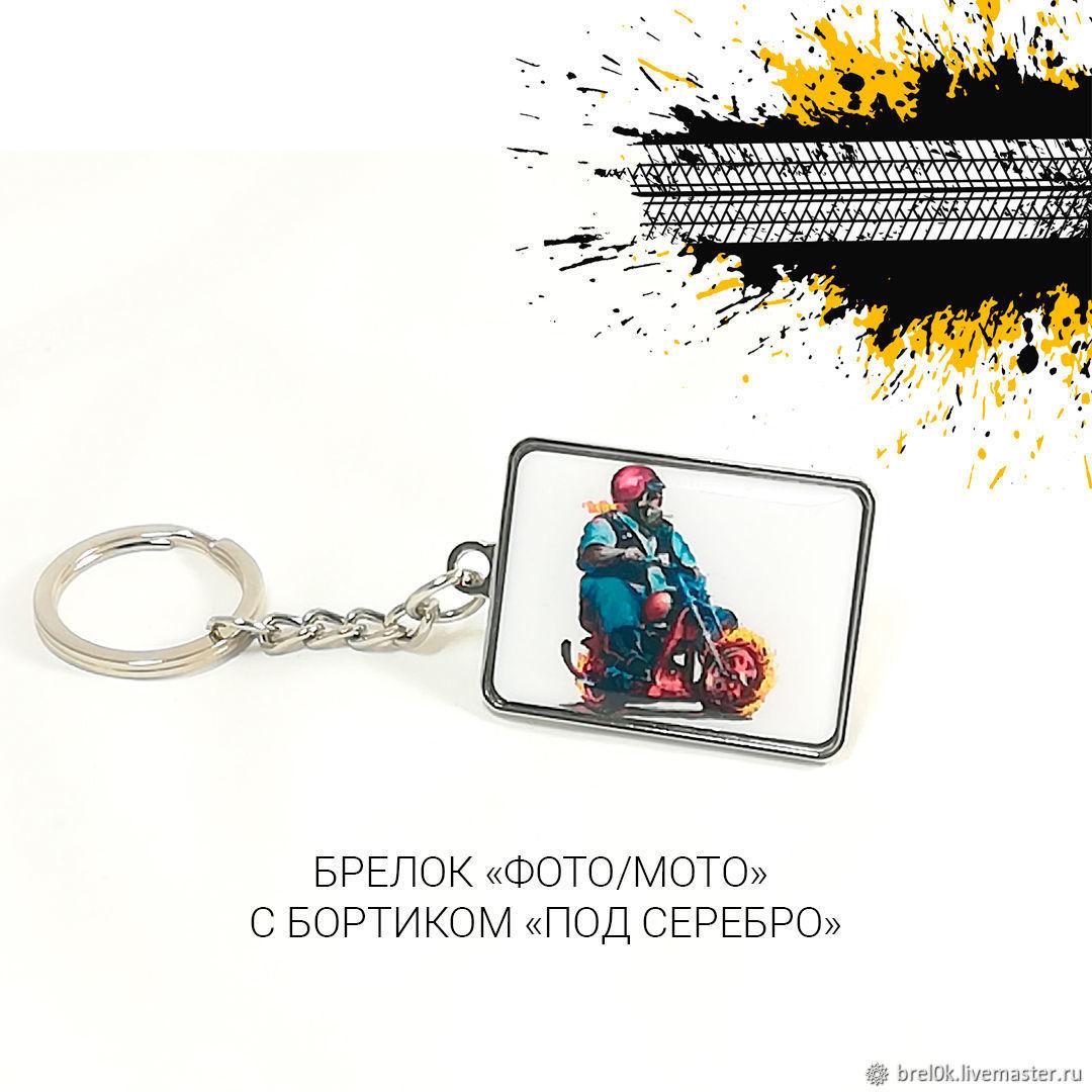 Брелок «фото/мото» с бортиком «под серебро»