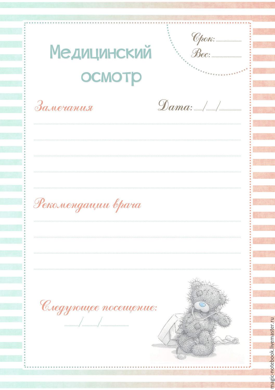 Странички для дневника беременности, идеи оформления дневника беременности | Метки: шаблон, страница, шаблон, страница