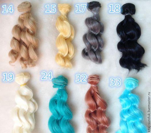 Куклы и игрушки ручной работы. Ярмарка Мастеров - ручная работа. Купить Трессы волна 15 см - 15 цветов Волосы волнистые для кукол. Handmade.