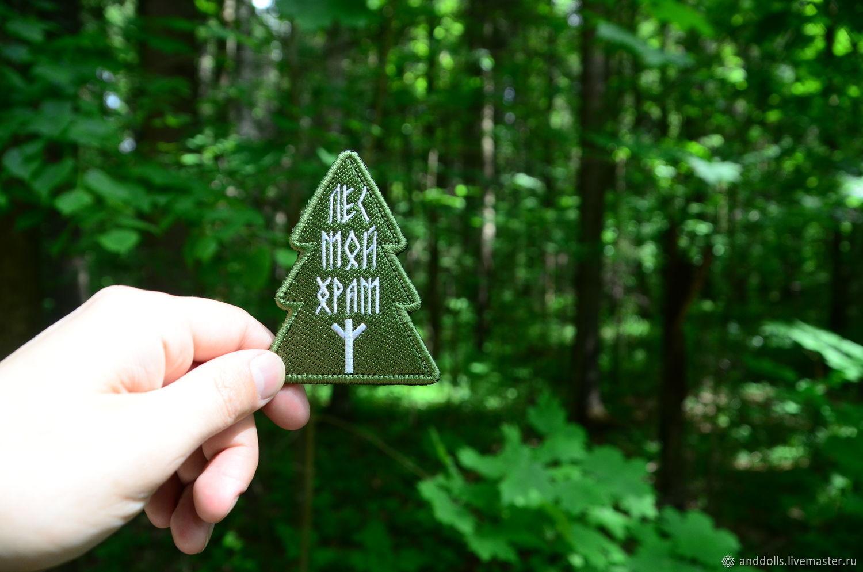 Патч, лес мой храм, нашивка с липучкой, Украшения, Москва,  Фото №1