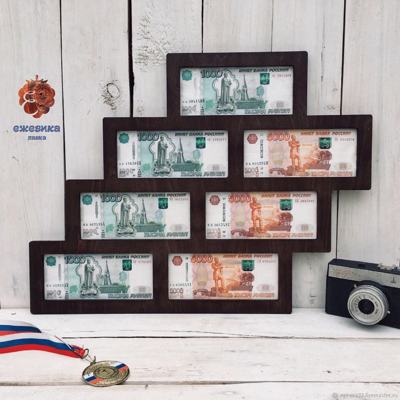 Рамочка для первых, заработанных денег!), Фоторамки, Брянск,  Фото №1