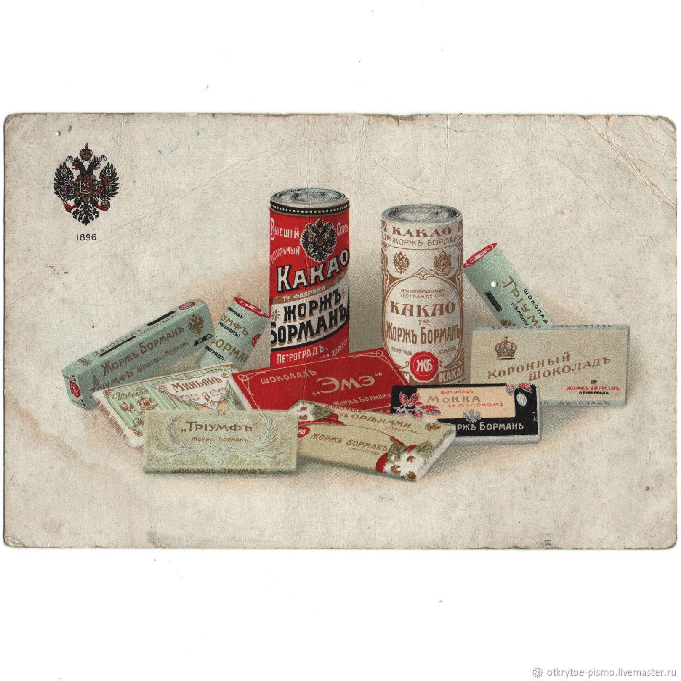 Винтаж: 19 век. Жорж Борман. Рекламная открытка. Антикварная открытка, Открытки винтажные, Щелково,  Фото №1