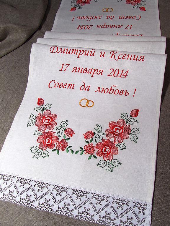 Свадебный рушник\r\nРазмер: 40 x 160 см\r\nЛен 100%, вышивка, кружево\r\nДополнительная вышивка имен и даты свадьбы + 250 руб. Голубей + 200 руб.