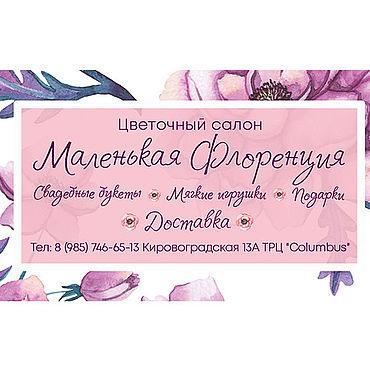 Дизайн и реклама ручной работы. Ярмарка Мастеров - ручная работа Визитка для магазина цветов. Дизайн визитки. Handmade.