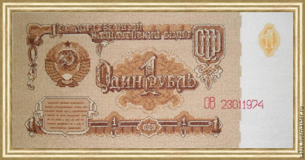Вышивка денежных купюр