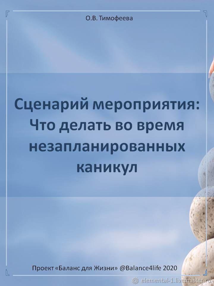 Марафон мероприятия: что делать во время незапланированных каникул, Сценарии мероприятий, Москва,  Фото №1