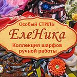 ЕлеНика (elenyka) - Ярмарка Мастеров - ручная работа, handmade