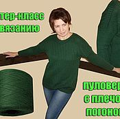 Материалы для творчества ручной работы. Ярмарка Мастеров - ручная работа Мастер класс  по вязанию пуловера с плечом - погоном. Handmade.
