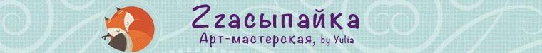 ZZасыпайка