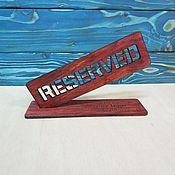 Дизайн ручной работы. Ярмарка Мастеров - ручная работа Таблички на стол Зарезервировано, Reserved. Handmade.