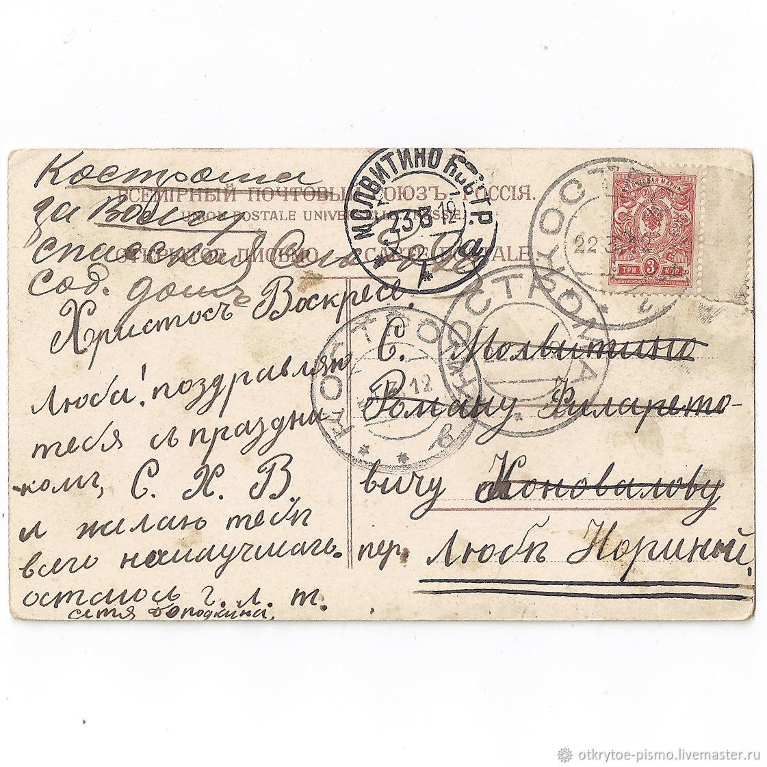 перебивайте австрийские открытки 1912 года движении паровозике подскакивают