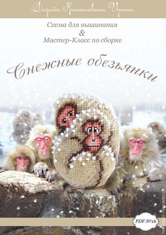 Вышивка ручной работы. Ярмарка Мастеров - ручная работа. Купить Снежные обезьянки. Handmade. Бежевый, обезьянка, новый год 2016