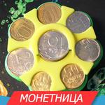 Монетниц - Ярмарка Мастеров - ручная работа, handmade