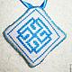 СВАРОЖИЧ — Символ Небесной Силы Бога Сварога, сохраняющий в первозданном виде все многообразие форм Жизни во Вселенной. Символ оберегающий разные существующие Разумные формы Жизни .