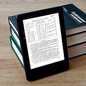 Материалы для творчества handmade. Livemaster - original item Books on jewelry craft (electronic). Handmade.