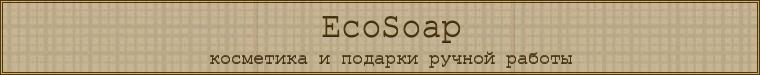 EcoSoap (Елена Серова)